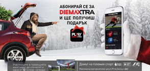 Подарени спортни мигове със специалната промоция на DIEMA XTRA и PLAY DIEMA XTRA
