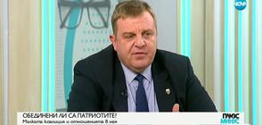 Каракачанов: Институциите влязоха във война