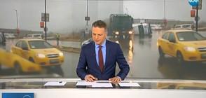 Новините на NOVA (15.11.2018 - следобедна)