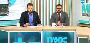 """""""Плюс - Минус. Коментарът след новините"""" (15.11.2018 г.)"""