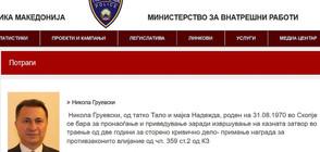 БЯГСТВОТО НА ГРУЕВСКИ: Македония разследва служители, помагали на бившия премиер (ОБЗОР)
