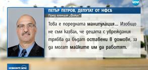 НОВ СКАНДАЛ: Депутат каза, че децата с увреждания трябва да са в домове