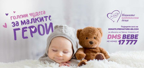 БЕБЕТА ГЕРОИ: Дарителска кампания в подкрепа на недоносените бебета