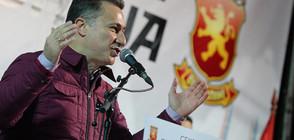 Тирана потвърди, че Груевски е избягал през Албания