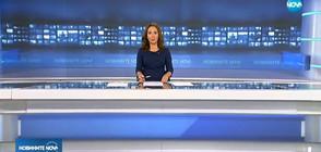 Новините на NOVA (15.11.2018 - късна)