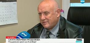 Марин Марковски: Иванчева още не е пусната, това е наказуемо