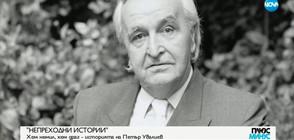 """НЕПРЕХОДНИ ИСТОРИИ"": Петър Увалиев - хем немил, хем драг (ВИДЕО)"