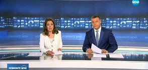 Новините на NOVA (16.11.2018 - централна)