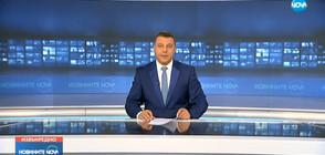 Новините на NOVA (16.11.2018 - извънредна)