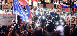 Масови антиправителствени протести в Словакия