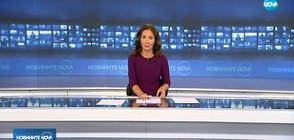 Новините на NOVA (16.11.2018 - късна)