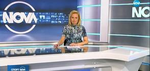 Спортни новини (16.11.2018 - късна)