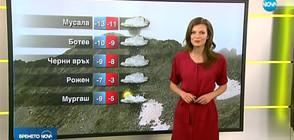 Прогноза за времето (17.11.2018 - сутрешна)