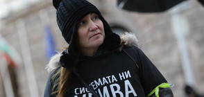 Майките на деца с увреждания продължават с протестите