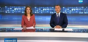 Новините на NOVA (17.11.2018 - обедна)