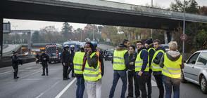 Инциденти белязаха протестите срещу високите цени на горивата във Франция (ВИДЕО+СНИМКИ)