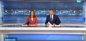Новините на NOVA (17.11.2018 - централна)
