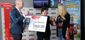 Петрич има втори милионер от Национална лотария