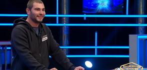 Илиан Николов игра за мега джакпот от 1 000 000 лева в Национална лотария