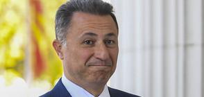 АНАТОМИЯ НА ЕДНО БЯГСТВО: По следите на Груевски