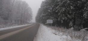 Опасна пътна обстановка в шест области днес
