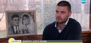 ДОБРОТО, КОЕТО ЛЕКУВА: Историята на бургазлията със смело сърце