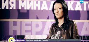 Милена Маркова-Маца: Аз съм терминатор в живота (ВИДЕО)