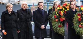 Макрон и Меркел почетоха жертвите на войните и диктатурата в Берлин