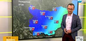 Прогноза за времето (19.11.2018 - сутрешна)