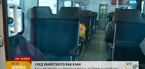 СЛЕД УБИЙСТВОТО ВЪВ ВЛАК: Ще засилят полицейското присъствие в железниците