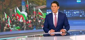 Новините на NOVA (19.11.2019 - 9.00 ч.)