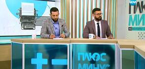 """""""Плюс - Минус. Коментарът след новините"""" (19.11.2018 г.)"""