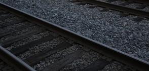 Влак дерайлира в Кресненското дефиле, има поне един ранен