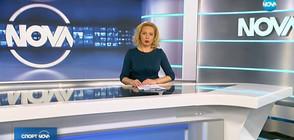 Спортни новини (19.11.2018 - централна)