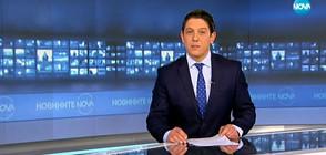 Новините на NOVA (20.11.2019 - 9.00 ч.)