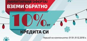 ПРОФИ КРЕДИТ България връща 10% обратно от кредита на коректни клиенти