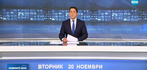 Новините на NOVA (20.11.2018 - обедна)