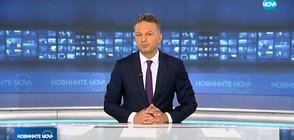 Новините на NOVA (20.11.2018 - следобедна)