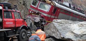 Има ли виновни за дерайлиралия влак в Кресненското дефиле?
