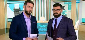 """""""Плюс - Минус. Коментарът след новините"""" (16.11.2018 г.)"""