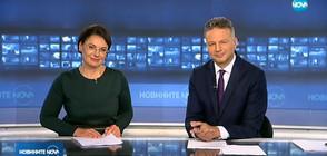Новините на NOVA (20.11.2018 - централна)