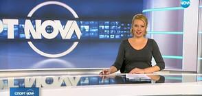Спортни новини (20.11.2018 - централна)