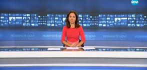 Новините на NOVA (20.11.2018 - късна)
