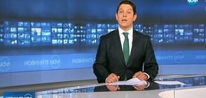 Новините на NOVA (21.11.18 - 7.00)