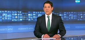 Новините на NOVA (21.11.18 - 8.00 ч.)