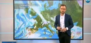 Прогноза за времето (21.11.2018 - обедна)