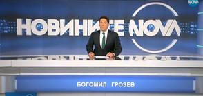 Новините на NOVA (21.11.2018 - обедна)