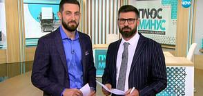 """""""Плюс - Минус. Коментарът след новините"""" (21.11.2018 г.)"""