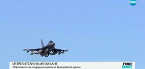 Какви са офертите за модернизация на бойната ни авиация?