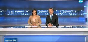 Новините на NOVA (21.11.2018 - централна)